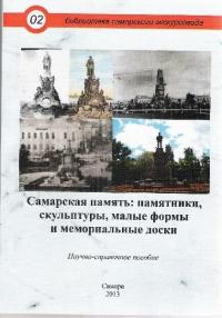 Самарская память: памятники, скульптуры, малые формы и мемориальные доски